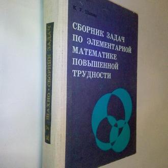 Шахно К.У. Сборник задач по элементарной математике повышенной трудности.