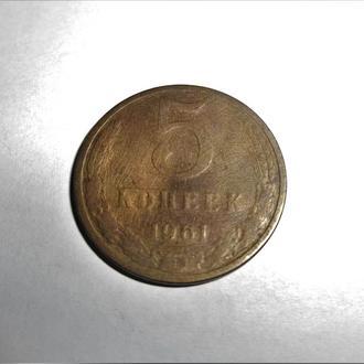 Оригинал.СССР  5  копеек 1961 года.