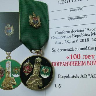 100 лет погранвойск Молдовы с доком.