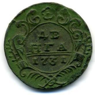 Денга 1731. Сохранище