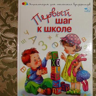 Книга Первый шаг к школе. Новая