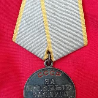 """Медаль""""За Боевые Заслуги """".Без номера"""
