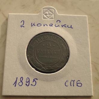2 копейки 1895 года Николай II СПБ