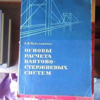 Основы расчета вантажно-стержневых систем. А.В Перельмутер Москва 1969 год