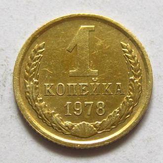 СССР_ 1 копейка 1978 года оригинал