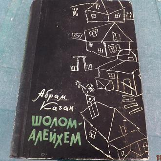 Абрам Каган_ Шолом – Алейхем_ Роман_ М. Советский писатель_ 1961