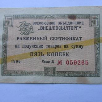 Чек. 5 копеек. 1965 г. Внешпосылторг. СССР