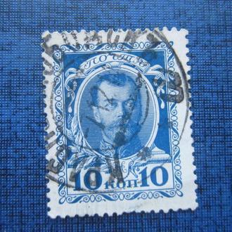 марка Россия 1913 10 копеек Николай II №1