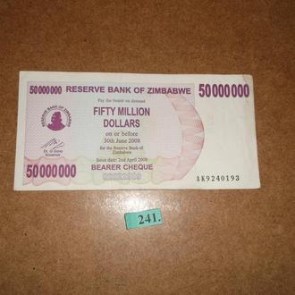 50000000 Зимбабве (241)