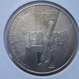 Монета 5 гривен Украина 2010 Обсерватория Киевский меридиан