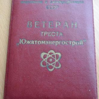 """Удостоверение """"Ветеран треста Южатомэнергострой"""""""
