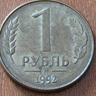 1 рубль 1992 М.З браком.