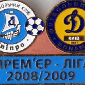 значок футбол   Днепр Днепропетровск - Динамо Киев  Премьер-Лига 2008-2009