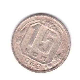 1940 СССР 15 копеек