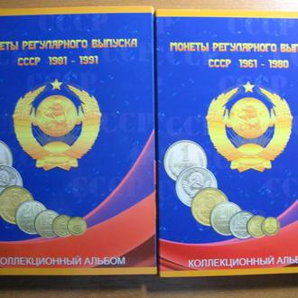 Альбом для монет регулярного чекана 1961-91год два тома