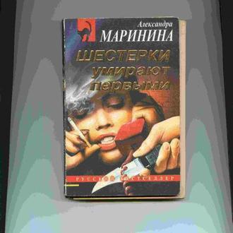"""А.Маринина. Детектив """"Шестерки умирают первыми""""."""