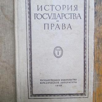 История государства и права. 1т. 1949.