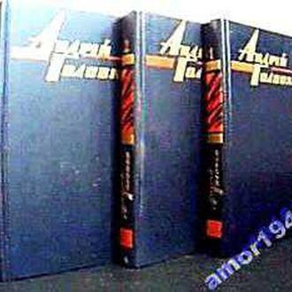 Головко, А.     Твори в трьох томах .  К. Дніпро. 1987г. 479+472+504 с..,портр.
