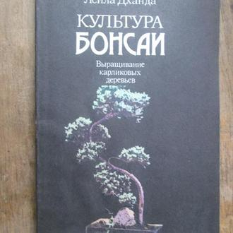 Дханда. Культура бонсаи. Выращивание карликовых деревьев.
