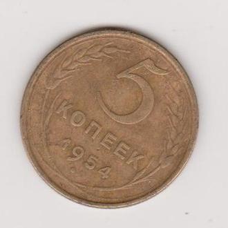 1954 СССР 5 копеек