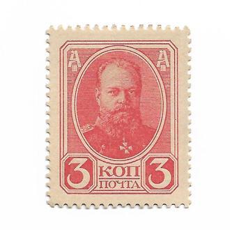 3 копейки 1915 деньги-марки с орлом, реверс - герб. UNC AUNC