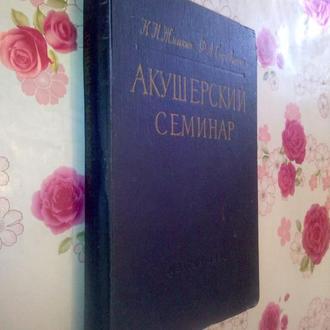 Жмакин К.Н., Сыроватко Ф.А.  Акушерский семинар.