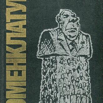 Номенклатура. Господствующий класс Советского Союза. Восленский. 1991