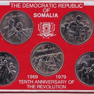 Сомали комплект 5 по 10 шиллингов 1979 - 10-летие Республики Сомали UNC, редкий!