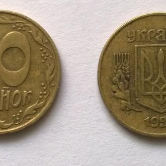 10 копеек 1992