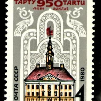 SS 1980 г. 950 лет Тарту. Одиночная марка. КЦ10руб.