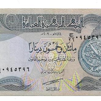 Ирак 250 динаров 2003