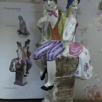 """Статуэтка """"Пастушка и трубочист"""" 31 см 1 сорт позолота автор Жникруп Киев"""