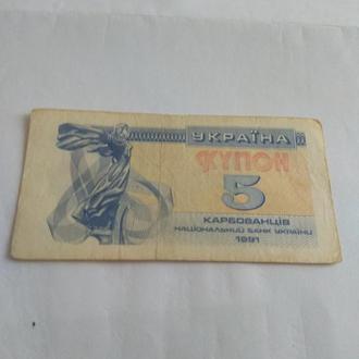 Украина 5 купон 1991 год