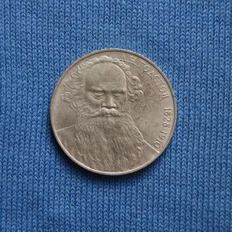 СССР 1 руб 1988 г  Толстой  ЛЮКС