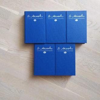 Аксенов В.П.    Собрание сочинений  в 5 томах