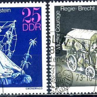 ГДР. Театр (серия без 1 м.) 1973 г.