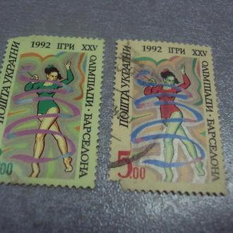 марки украина 1992 год олимпиада барселона лот 2 шт