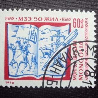 Монголия 1978г.гаш.