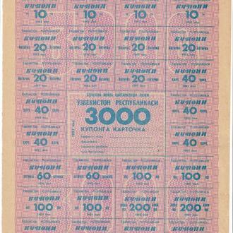 Узбекистан карточка 3000 купонов сиреневая 1993 редкая