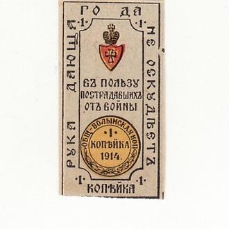 1 копейка 1914 Волынь в пользу пострадавших от войны Рука дающая не оскудеет