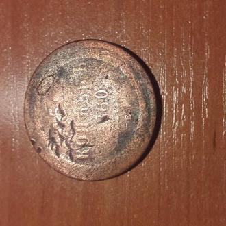 5 коп 1846года (редкая)