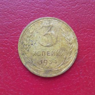 3 Копейки 1934
