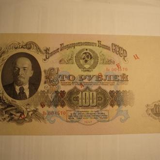 100 рублей 1947 год. Образец