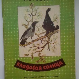 М.Пришвин. Кладовая солнца 1977г.  Дети Книга СССР