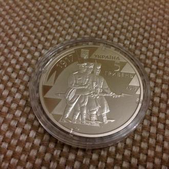 Монета. 5 гривен. 100 лет формированию вооруженных сил Украины