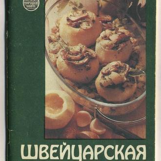 Швейцарская кухня (серия Кухни народов мира, вывуск №1)