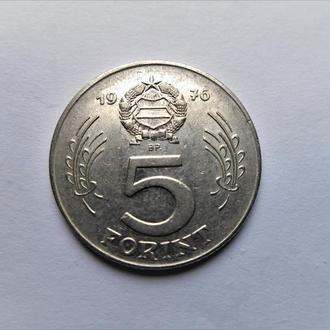Оригинал.Венгрия 5 форинтов 1976 года.