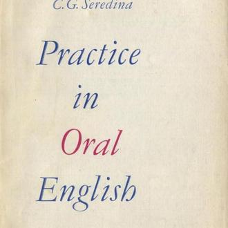 Пособие по развитию навыков устной речи на английском языке. Practice in Oral English. Середина. 197
