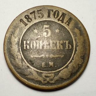 5 копеек 1875 года