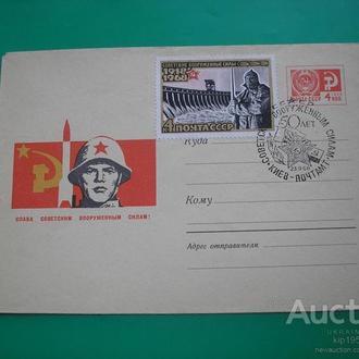 СССР СГ 1968 Армия